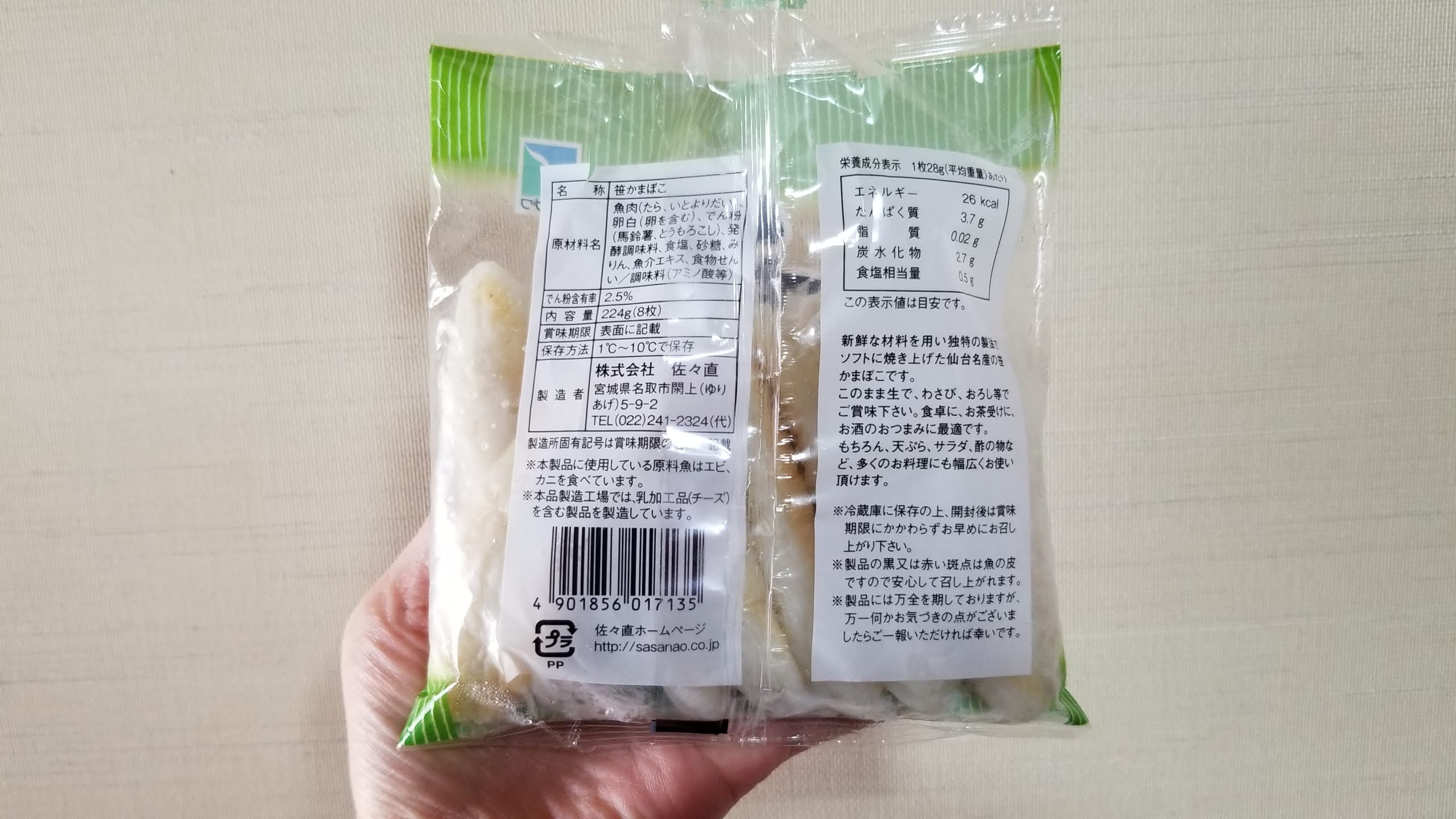 仙台名産笹かま厚焼き/ヤマザワ(佐々直)_20200604_095126