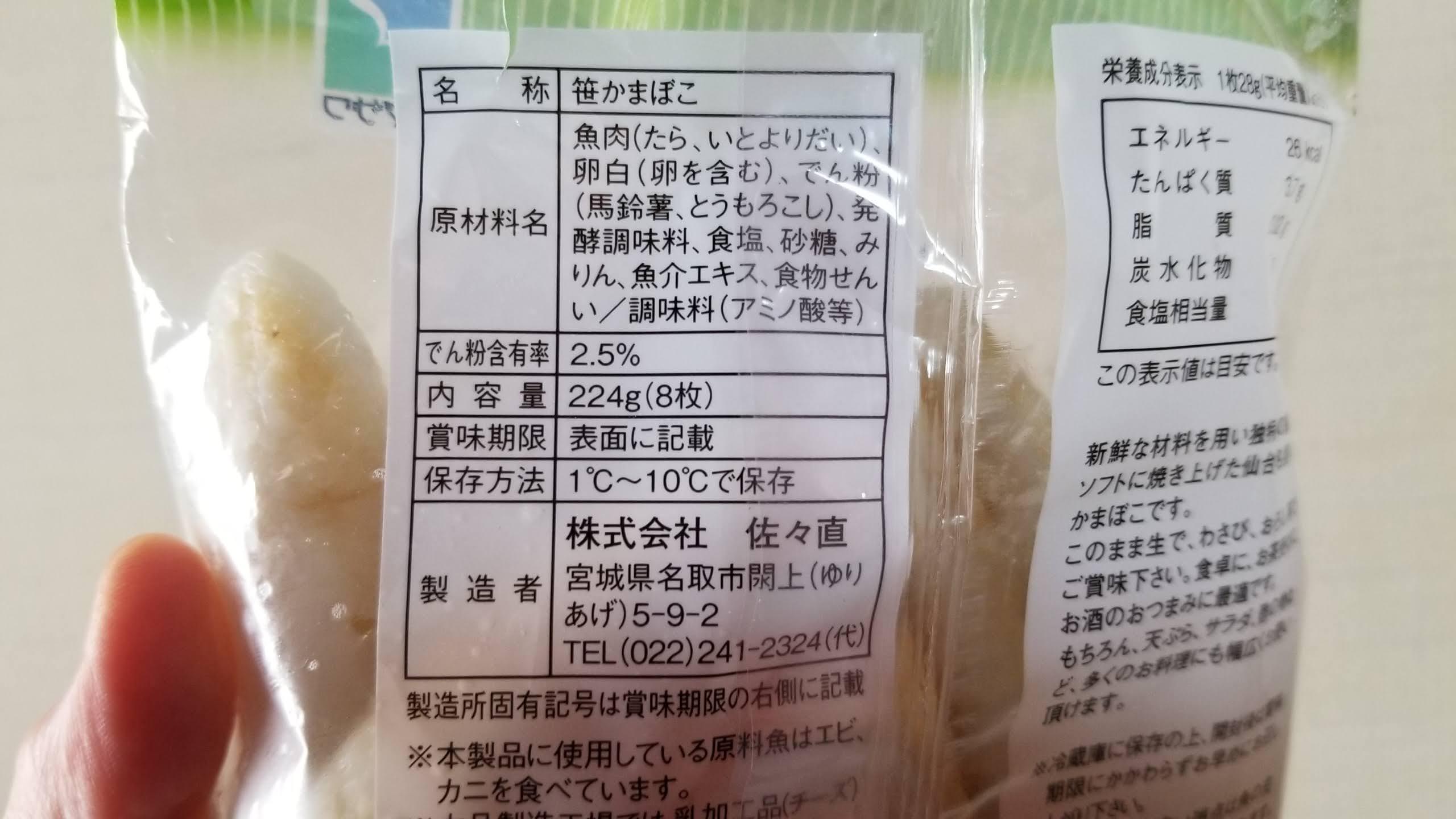 仙台名産笹かま厚焼き/ヤマザワ(佐々直)_20200604_095145