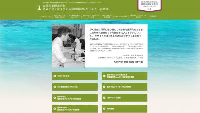 trim_screencapture-agr-kyushu-u-ac-jp-lab-crt-fe-index-html-2020-06-02-14_26_01