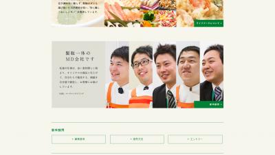 株式会社ライフフーズ_trim_screencapture-lf-jinji-2020-06-04-06_33_54