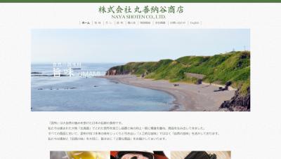 丸善納谷商店HP_w1280_trim_screencapture-kombu-nayashoten-jp-2020-06-02-09_17_24